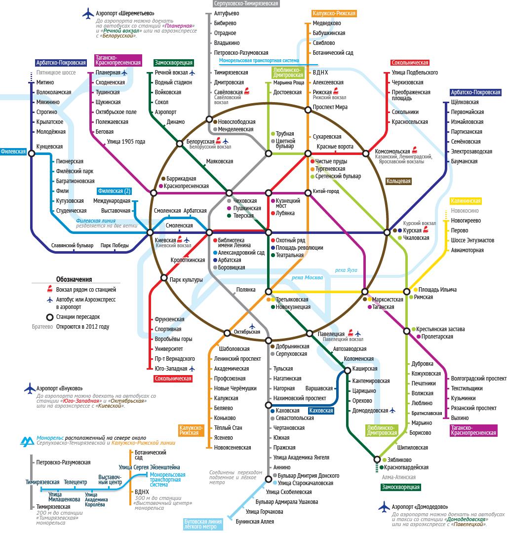 Схема метро на сотовом телефоне